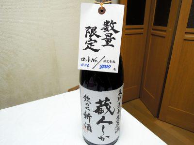 KYリカー上大岡店で購入した「飛騨蓬莱 生原酒 蔵人しか飲めぬ新酒」のラベル