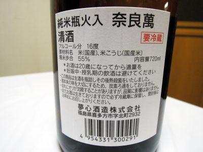 「奈良萬 純米 無濾過瓶火入れ」の裏ラベル