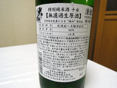 「大山 特別純米 十水 無濾過生原酒」の裏ラベル