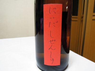 弘明寺商店街のほまれや酒舗で購入した「にいだしぜんしゅ 生酛 燗誂」のラベル