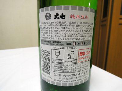 「大七 純米生酛」の裏ラベル
