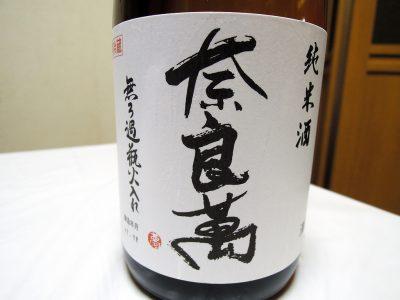 関内の丸十酒店で購入した「奈良萬 純米 無濾過瓶火入れ」のラベル