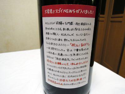 「飛騨蓬莱 生原酒 蔵人しか飲めぬ新酒」の裏ラベル