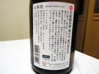「生酛純米酒 菊の司 亀の尾仕込」の裏ラベル