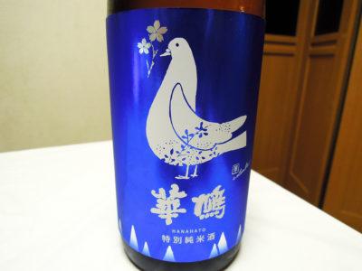 南太田駅の近くにある横浜君嶋屋で購入した「華鳩 特別純米 華colombe ブルーラベル」のラベル