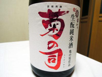 弘明寺商店街のほまれや酒舗で購入した「生酛純米酒 菊の司 亀の尾仕込」のラベル