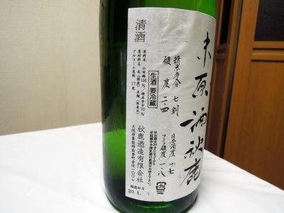 「秋鹿 無濾過生純米原酒」のラベル側面