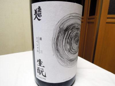 磯子の山本屋商店で購入した「南部美人 生酛 美山錦純米酒90 雄三スペシャル」のラベル