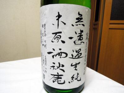 芹が谷の秋元商店で購入した「秋鹿 無濾過生純米原酒」のラベル