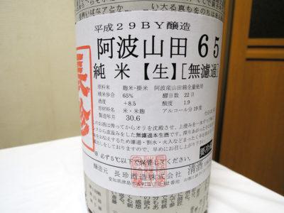 芹が谷の秋元商店で購入した「長珍 阿波山田65 生 無濾過」のラベル
