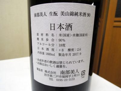 「南部美人 生酛 美山錦純米酒90 雄三スペシャル」の裏ラベル