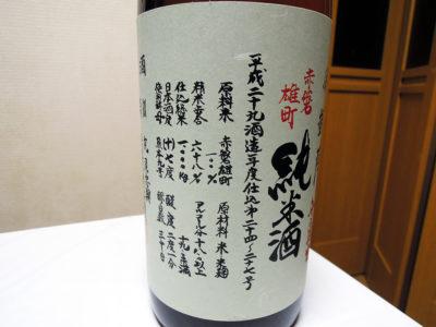 芹が谷の秋元商店で購入した「悦凱陣 山廃純米 無濾過生 赤磐雄町 H29BY」のラベル