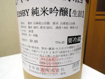 「長珍 純米吟醸生詰 ひやおろし原酒」のラベル側面
