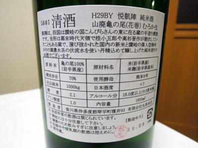 「悦凱陣 純米 花巻亀の尾 山廃無濾過生原酒 H29BY」の裏ラベル