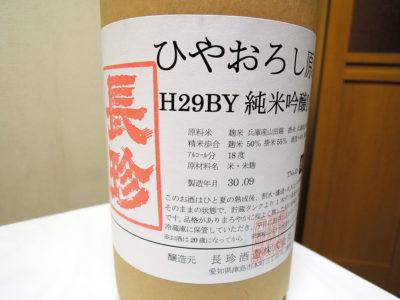 芹が谷の秋元商店で購入した「長珍 純米吟醸生詰 ひやおろし原酒」のラベル