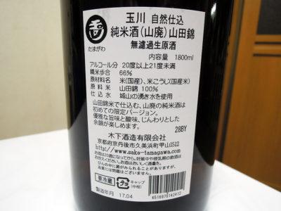 「玉川 自然仕込 山廃純米 山田錦 無濾過生原酒 H28BY」の裏ラベル