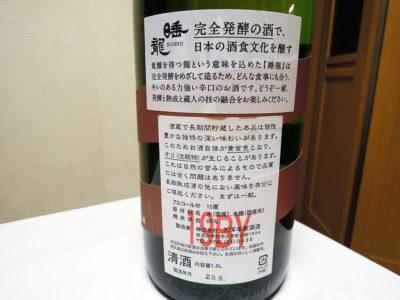 「睡龍 生酛純米」の裏ラベル