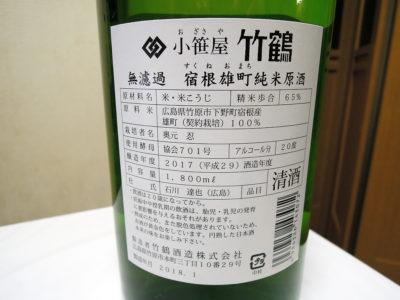 「小笹屋竹鶴 無濾過 宿根雄町 純米原酒」の裏ラベル