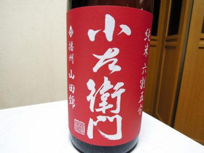 磯子の山本屋商店で購入した「小左衛門 純米六割五分 播州山田錦」のラベル