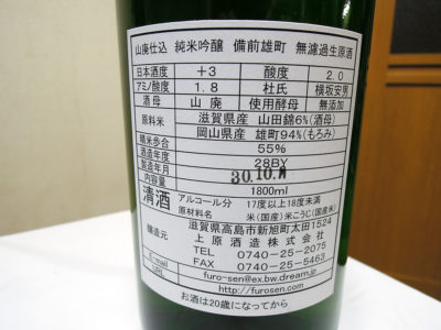 「不老泉 備前雄町 山廃純米吟醸 無濾過生原酒」の裏ラベル
