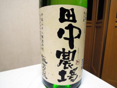 長津田駅そばの岸田屋酒店で購入した「田中農場 七割生原酒」のラベル