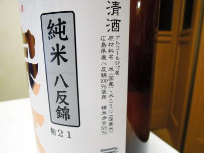 「宗玄 純米 八反錦 無濾過生原酒」のラベル側面