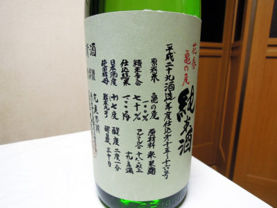 芹が谷の秋元商店で購入した「悦凱陣 純米 花巻亀の尾 山廃無濾過生原酒 H29BY」のラベル