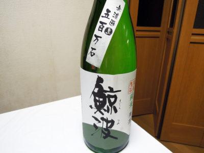京急・南太田駅からちょっと歩く鈴木屋酒店で購入した「鯨波 純米 五百万石 無濾過生」のラベル