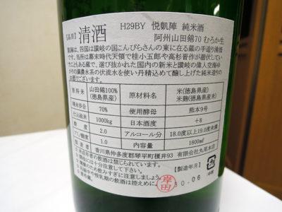 「悦凱陣 純米 阿州山田錦70 無濾過生原酒」の裏ラベル