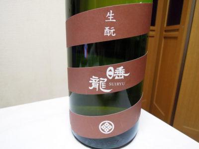 厚木の寿屋酒店で購入した「睡龍 生酛純米」のラベル