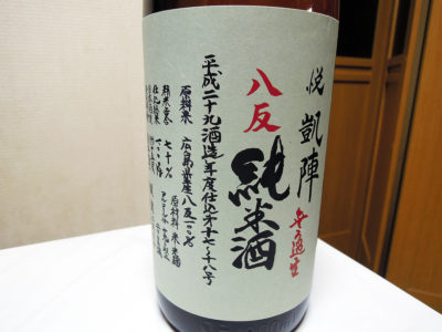 横浜君嶋屋で購入した「悦凱陣 八反 山廃純米無濾過生原酒」のラベル