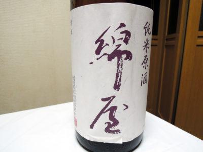 蔵元を囲む会の抽選でいただいてきた「綿屋 純米 山田錦65 中取り 生原酒」のラベル