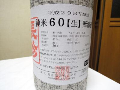 京急南太田駅に近い横浜君嶋屋で購入した「長珍 純米 五百万石60 無濾過生原酒 H29BY」のラベル