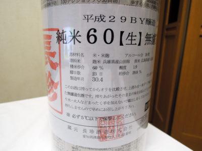 京急南太田駅に近い横浜君嶋屋で購入した「長珍 純米 八反錦60 無濾過生原酒 H29BY」のラベル