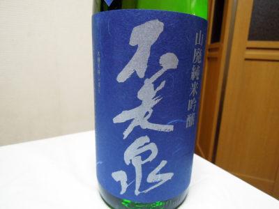 東急・新丸子駅から近い田原屋酒店で購入した「不老泉 備前雄町 山廃純米吟醸 無濾過生原酒」のラベル