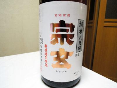 芹が谷の秋元商店で購入した「宗玄 純米 八反錦 無濾過生原酒」のラベル