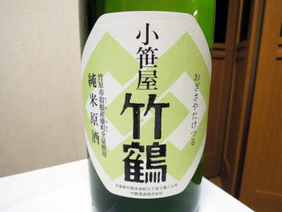 県内某酒店で購入した「小笹屋竹鶴 無濾過 宿根雄町 純米原酒」のラベル