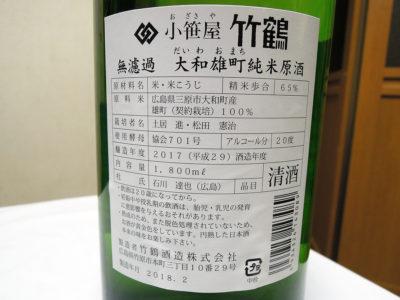 「小笹屋竹鶴 無濾過 大和雄町 純米原酒 H29BY」の裏ラベル