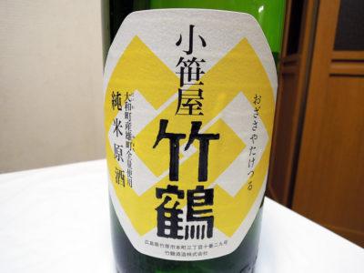 京急・南太田駅から近い横浜君嶋屋で購入した「小笹屋竹鶴 無濾過 大和雄町 純米原酒 H29BY」のラベル