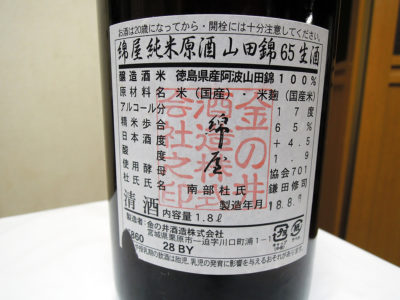 「綿屋 純米 山田錦65 中取り 生原酒」の裏ラベル