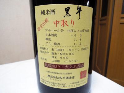 「黒牛 純米酒 中取り H29BY」の裏ラベル