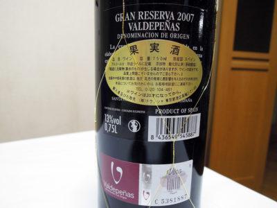 「クルトゥーラ・ヴィニ グラン・レセルバ 2007」の裏ラベル