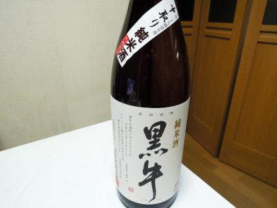 関内にある丸十酒店で購入した「黒牛 純米酒 中取り H29BY」のラベル
