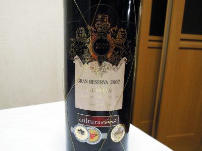 お酒の横濱屋・蒔田店で購入した「クルトゥーラ・ヴィニ グラン・レセルバ 2007」のラベル