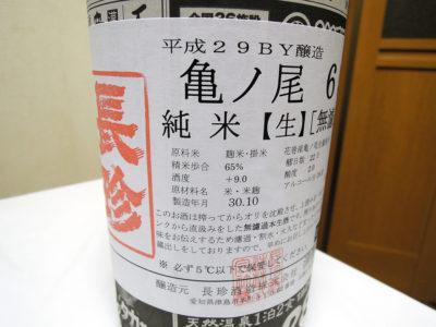 芹が谷の秋元商店で購入した「長珍 純米 亀ノ尾65 無濾過生原酒 H29BY」のラベル