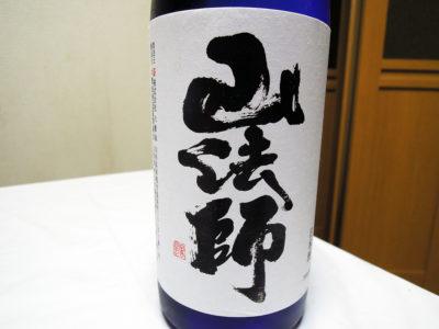 ほまれや酒舗で購入した「山法師 純米超辛口生原酒」のラベル