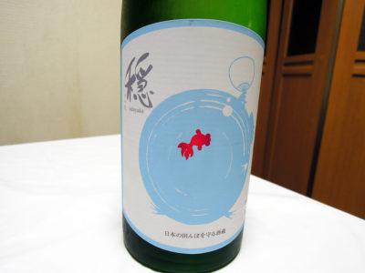 ほまれや酒舗で購入した「夏の穏(おだやか) 純米吟醸 直汲み生原酒」のラベル