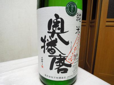 芹が谷にある秋元商店で購入した「奥播磨 純米 おりがらみ 生 30BY」のラベル