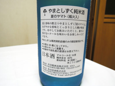 「やまとしずく 純米酒 夏のヤマト(瓶火入)」の裏ラベル