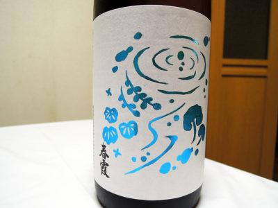 ほまれや酒舗で購入した「春霞 わき水ラベル 純米吟醸 28BY」のラベル